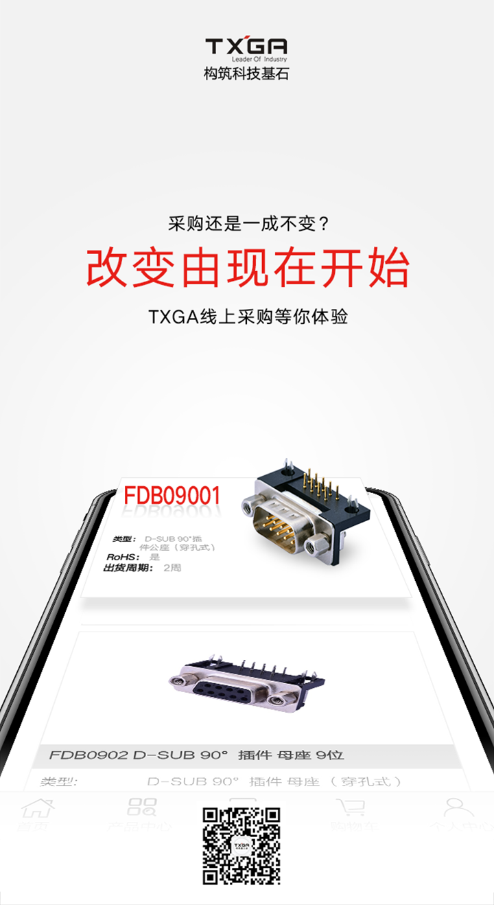 The TXGA online platform supports logistics check anytime and anywhere, and the website updates the logistics nodes in real time, so that customers can control the transportation process, arrange the handover in time, and create a more convenient,