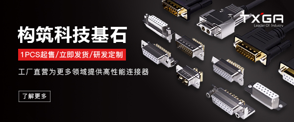 TXGA provides VGA connectors in stock, a variety of specifications, quick delivery, original after-sales, enter TXGA [product center] online order, convenient purchase.