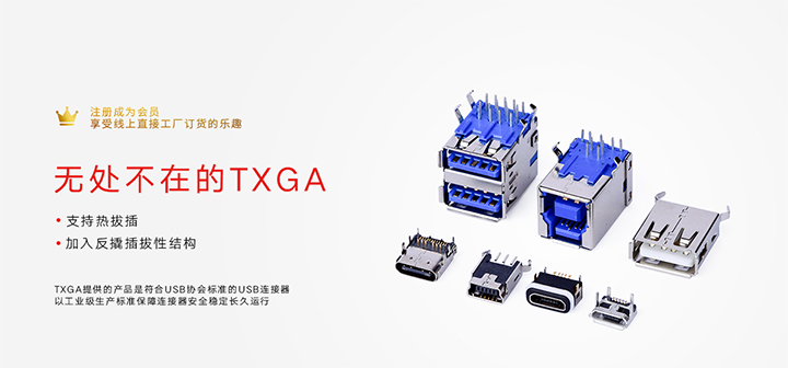 TXGA is a high-tech enterprise specializing in the production and development of USB connectors. All types of USB connectors are produced. Trust TXGA.